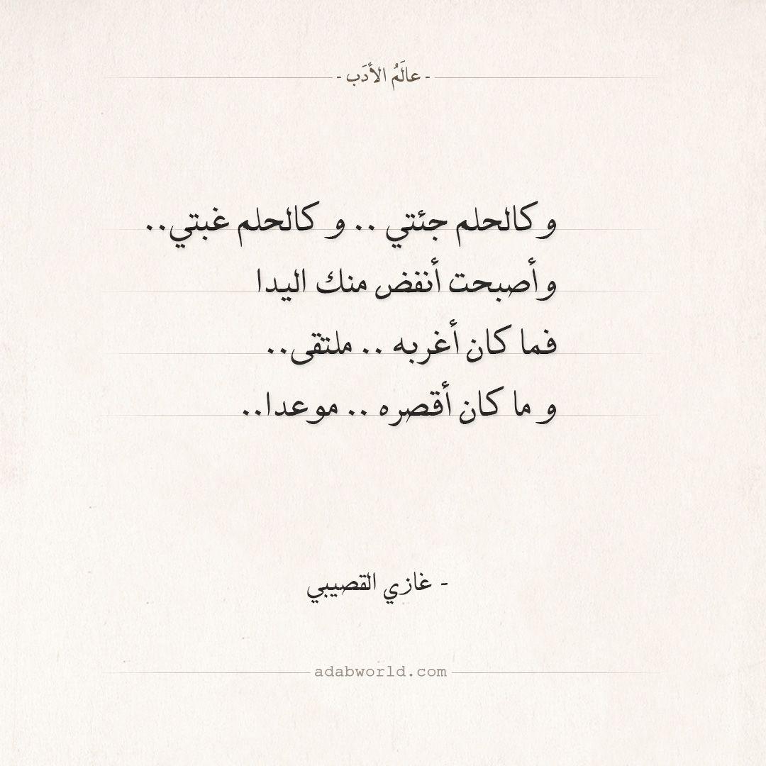 شعر غازي القصيبي وكالحلم جئتي عالم الأدب Math Arabic Calligraphy Math Equations