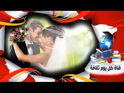 هام تحليل الزواج نصائح للمقبلين على الزواج معلومات مهمة عن فحص الزواج و تحليل الزواج