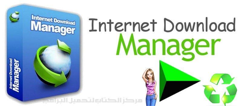 برنامج انترنت داونلود مانجر 2021 Internet Download Manager Internet Management Command And Conquer