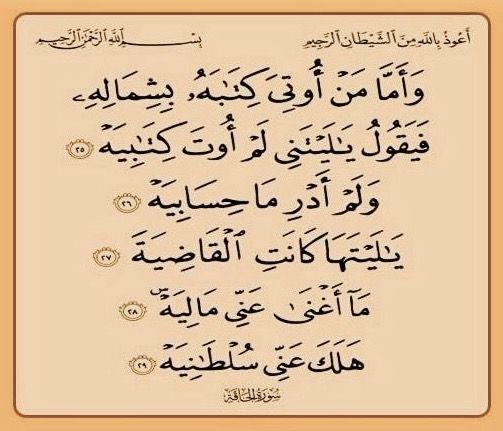 ٢٥ ٢٩ الحاقة Arabic Calligraphy Calligraphy Kurdistan