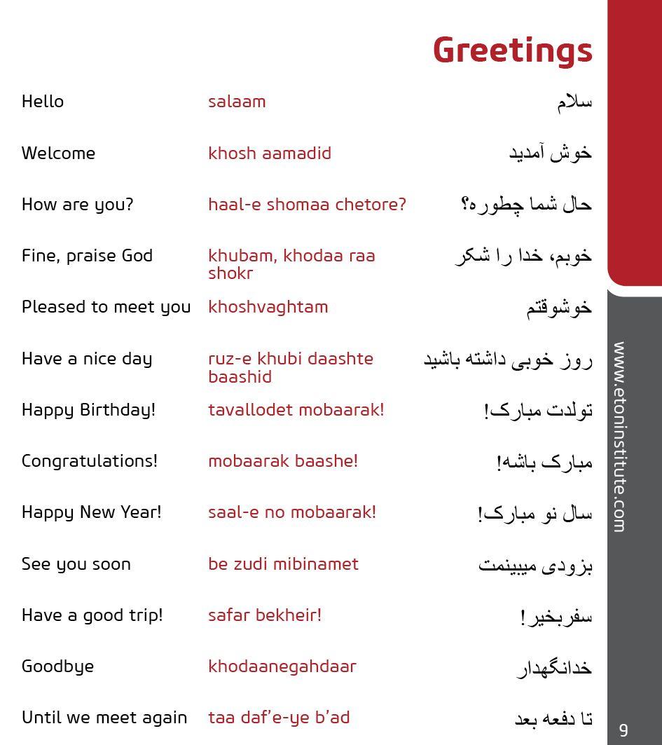 Contact Us  Pinterest  Bildungssprache, Persisch lernen und Sprachen