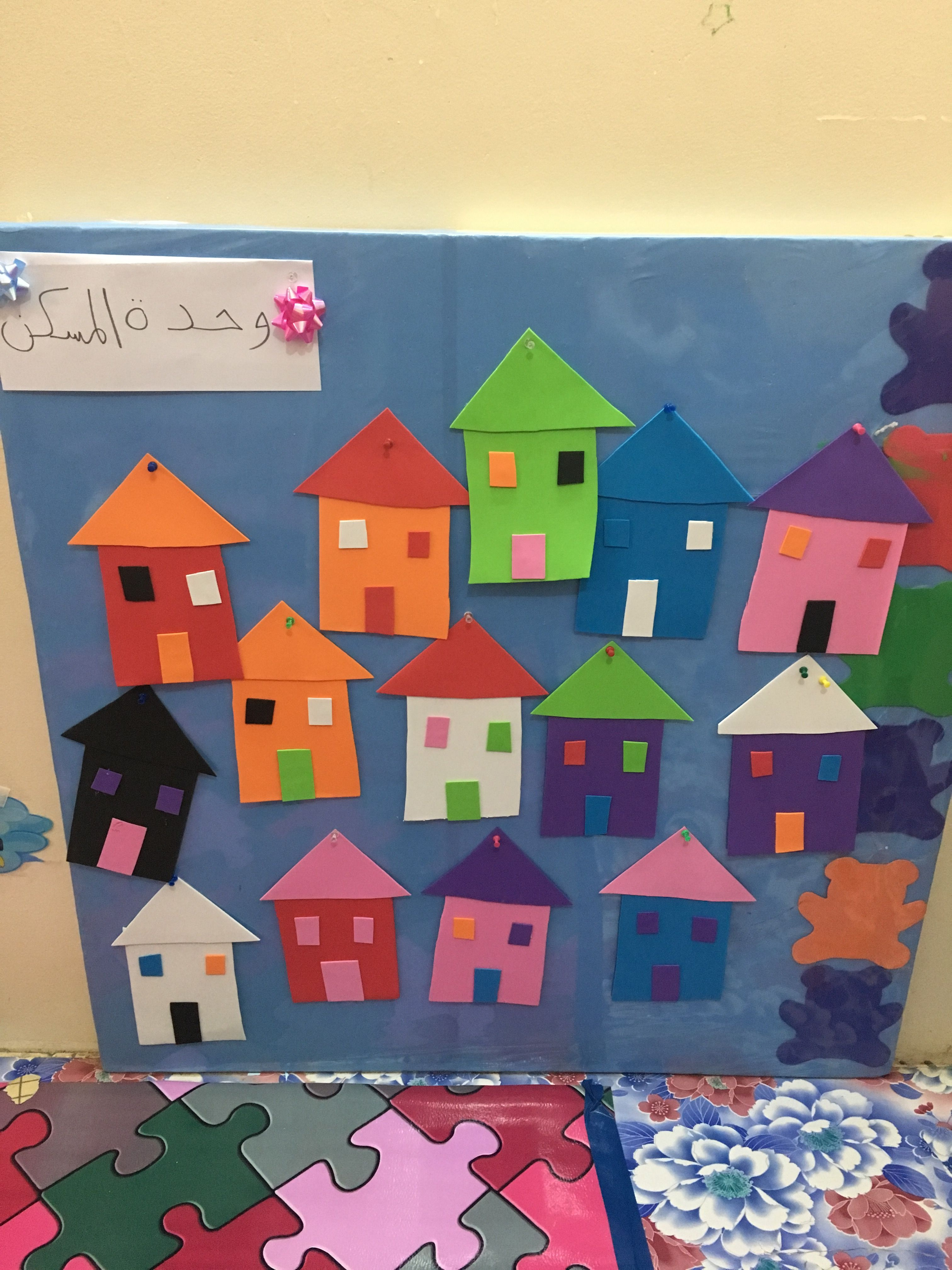 وحدة المسكن Ramadan Kids Kids Rugs Kids