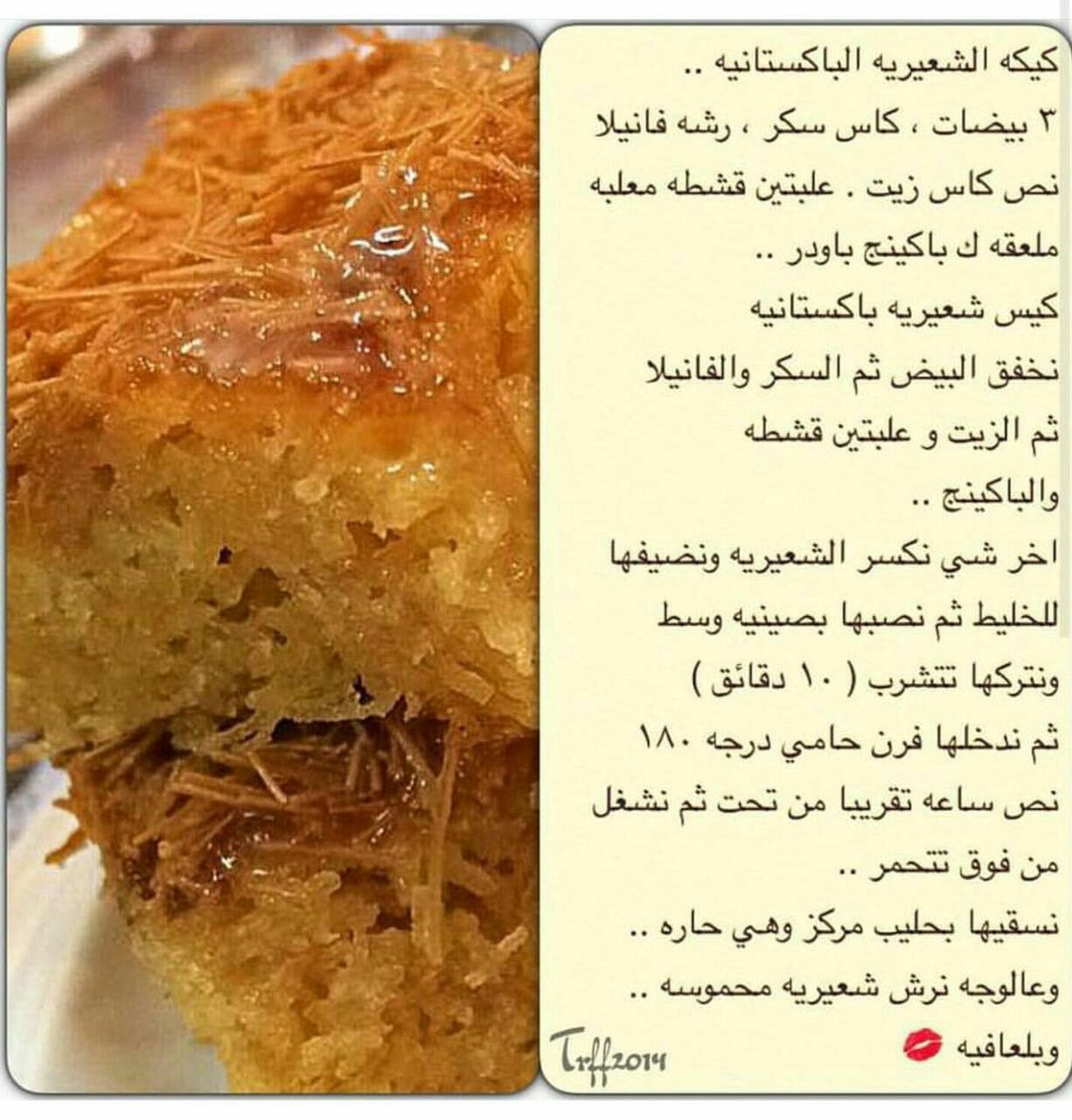 Pin By ساره اليامي On اكلات لذيذة Arabic Sweets Cooking Recipes Food Dishes