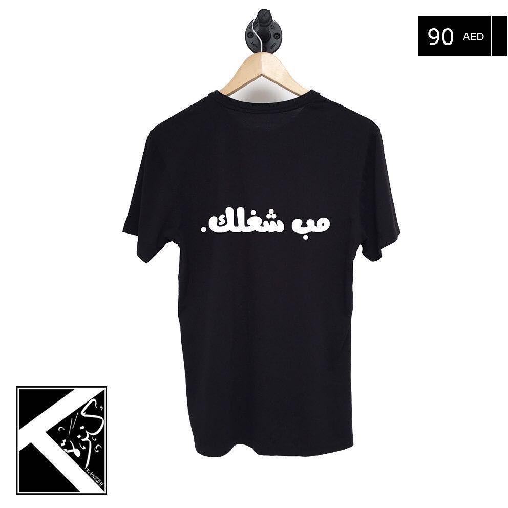 منشن ربعك اللي يستاهلون هالتيشيرت Order Your Favorite Design From Our Collection Or You Can Pick Your Own Design For The Mens Tops T Shirts For Women Fashion