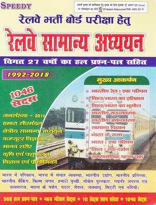 Railway Speedy Book PDF Download in Hindi,Railway Speedy Pdf