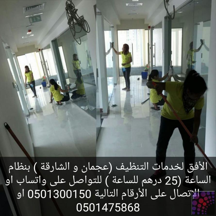 شركات خدمات التنظيف Cleaning Service Cleaning