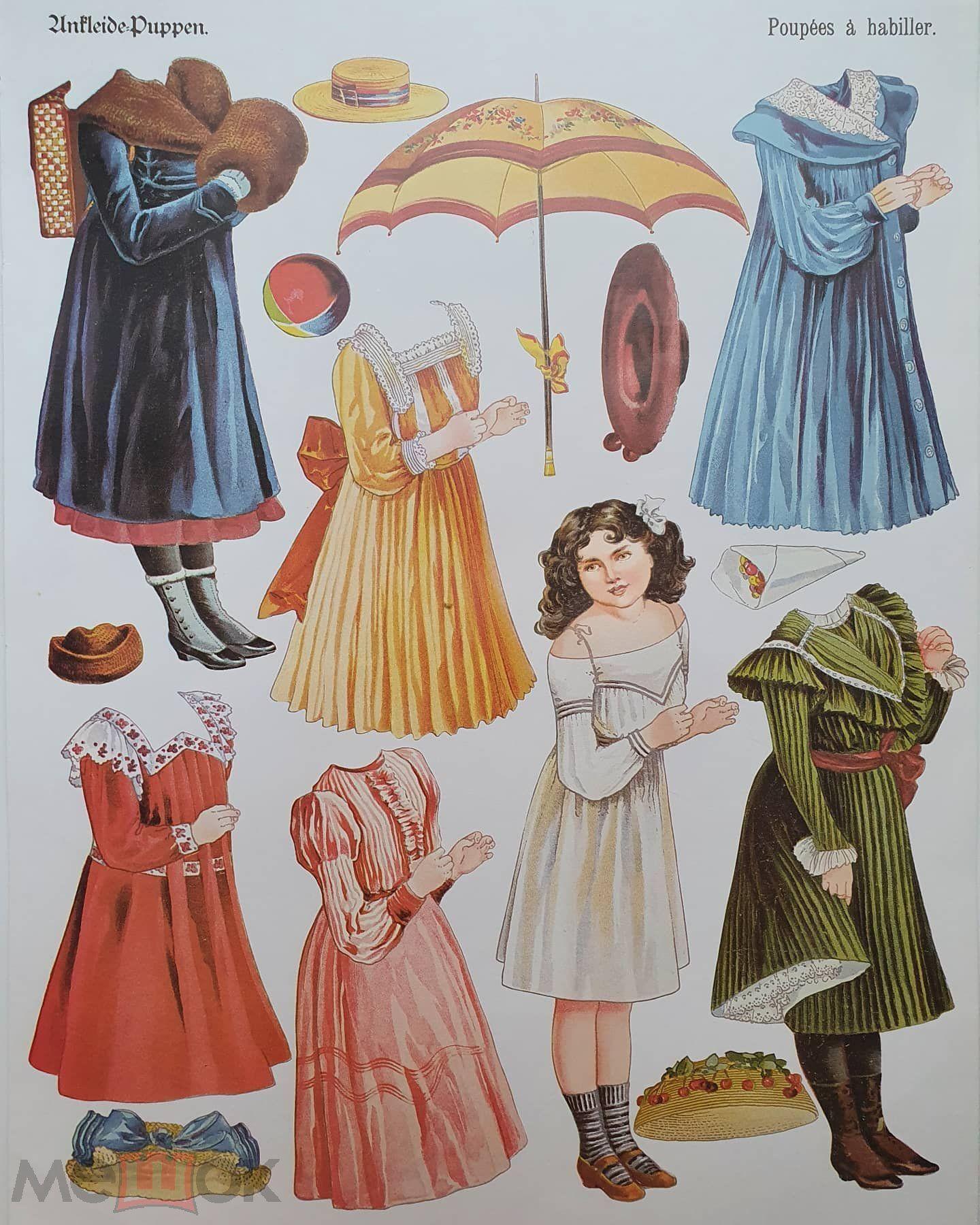 Бумажная кукла. Германия. в 2020 г | Бумажные куклы ...