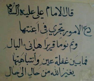 Pin On حكم اﻷمام علي عليه السلام