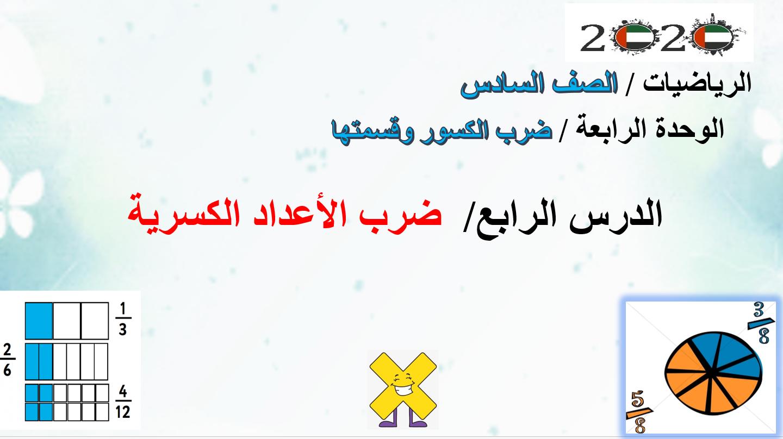 ضرب الاعداد الكسرية الصف السادس مادة الرياضيات المتكاملة بوربوينت Arabic Calligraphy