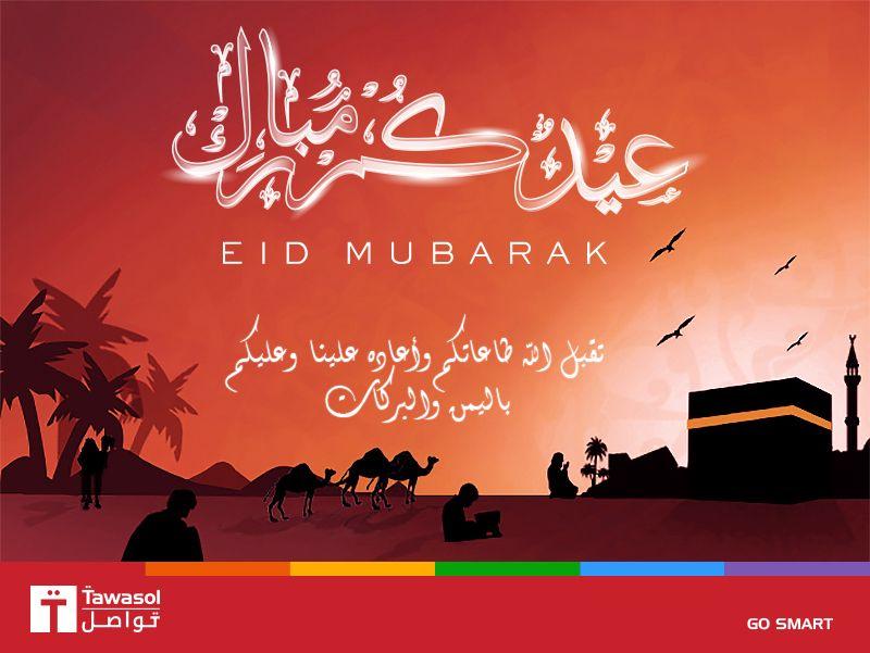 Tawasol Family Wish You Eid Mubarak تتمنى لكم عائلة تواصل عيد أضحى مبارك تقبل الله طاعتكم Eid Adha Ei Mubarak Eid Mubarak Occasion Poster