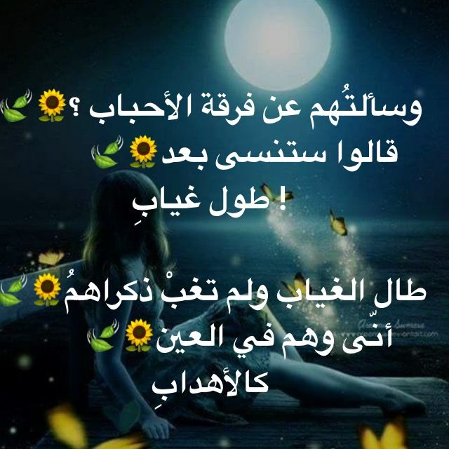 Pin By Ahmed Ghareb On شعر Arabic Quotes Morning Quotes Arabic Typing