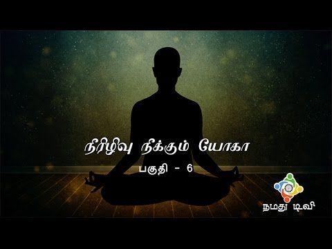 """yoga for diabetes"" part  6namadhu tv  நீரிழிவு"