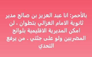 إعفاء مدير ثانوية الإمام الغزالي بتطوان بعد امتناعه من تمكين المديرية الإقليمية بلائحة الأساتذة المضربين In 2021 Math Blog Blog Posts