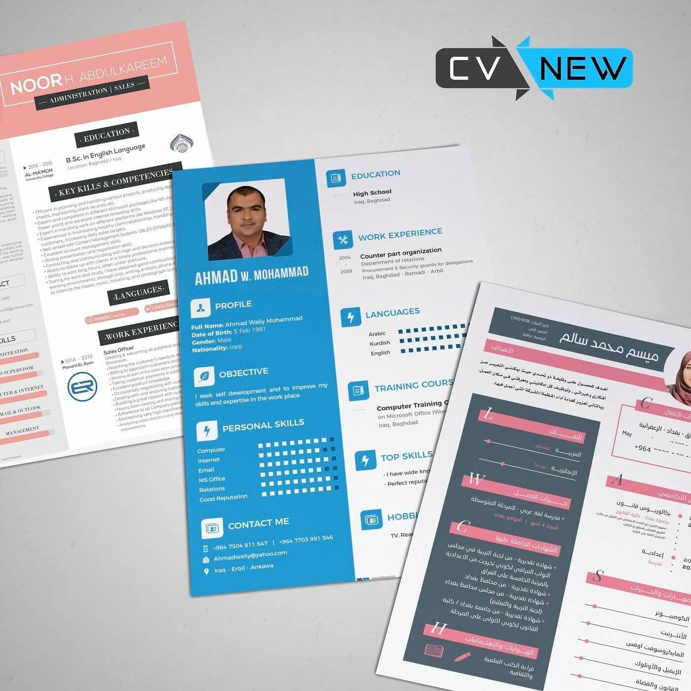 هل تعبت من التقديم على الوظائف ومن دون جدوى نوفر لكم تصميم سيرة ذاتية احترافية وترويج لـ10 000 شركة في العراق لحصولكم على Work Experience Cv Design Education