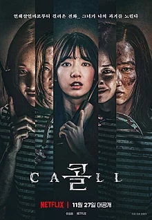 The Call 2020 South Korean Film Korean Movies Online Park Shin Hye Call Netflix