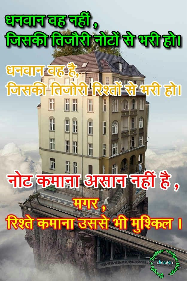 Rich Poor Quotes Unique Things Hindi Quotes Quotes Poor Quotes