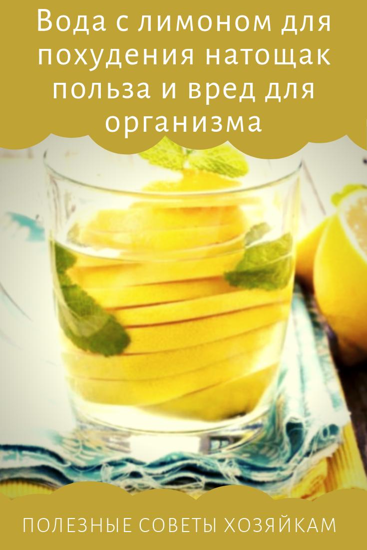Лимон Вреден Для Похудения. Лимонная вода. Чем она так полезна?