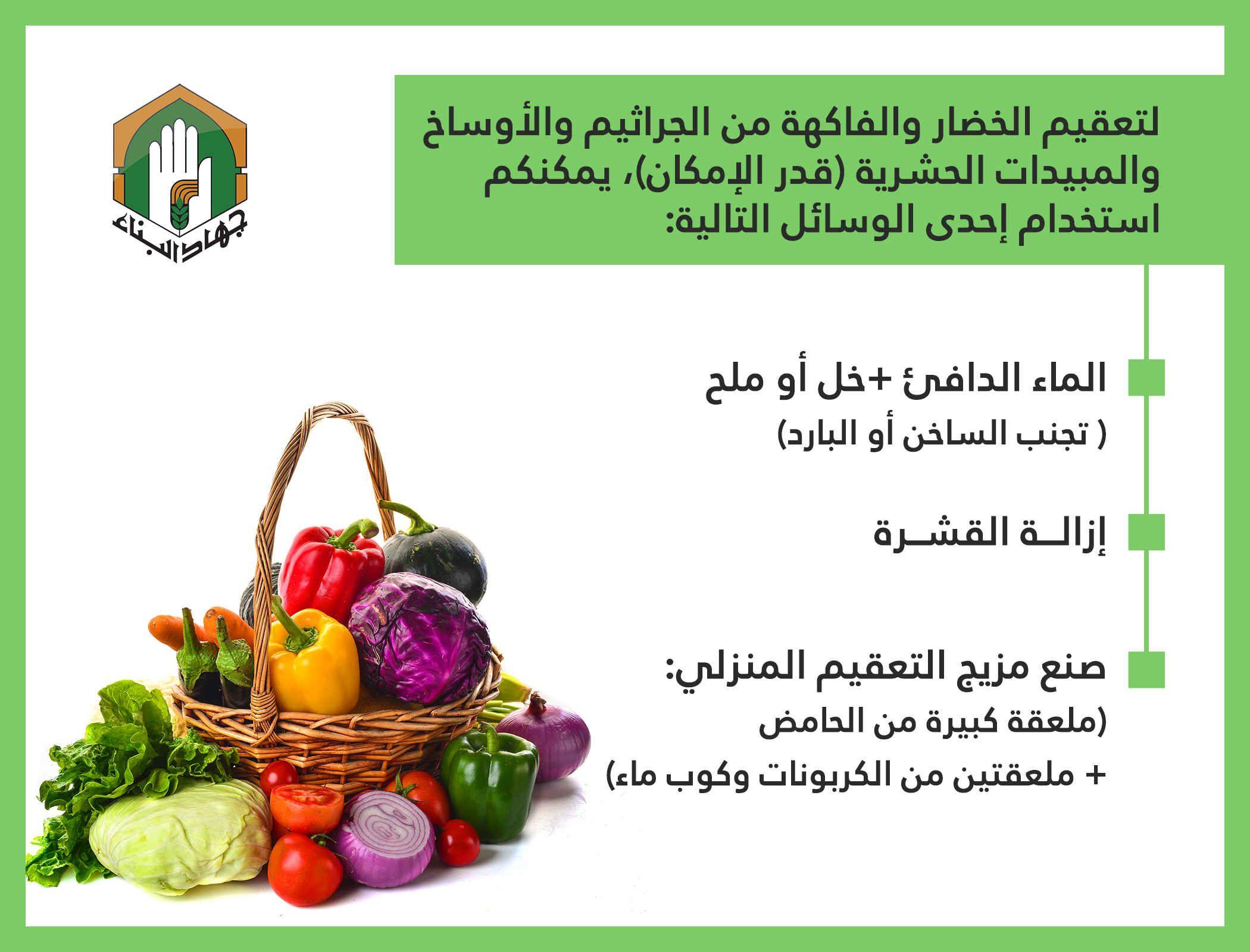 طرق تعقيم الخضار والفواكه Healty Food Food Decorative Wicker Basket