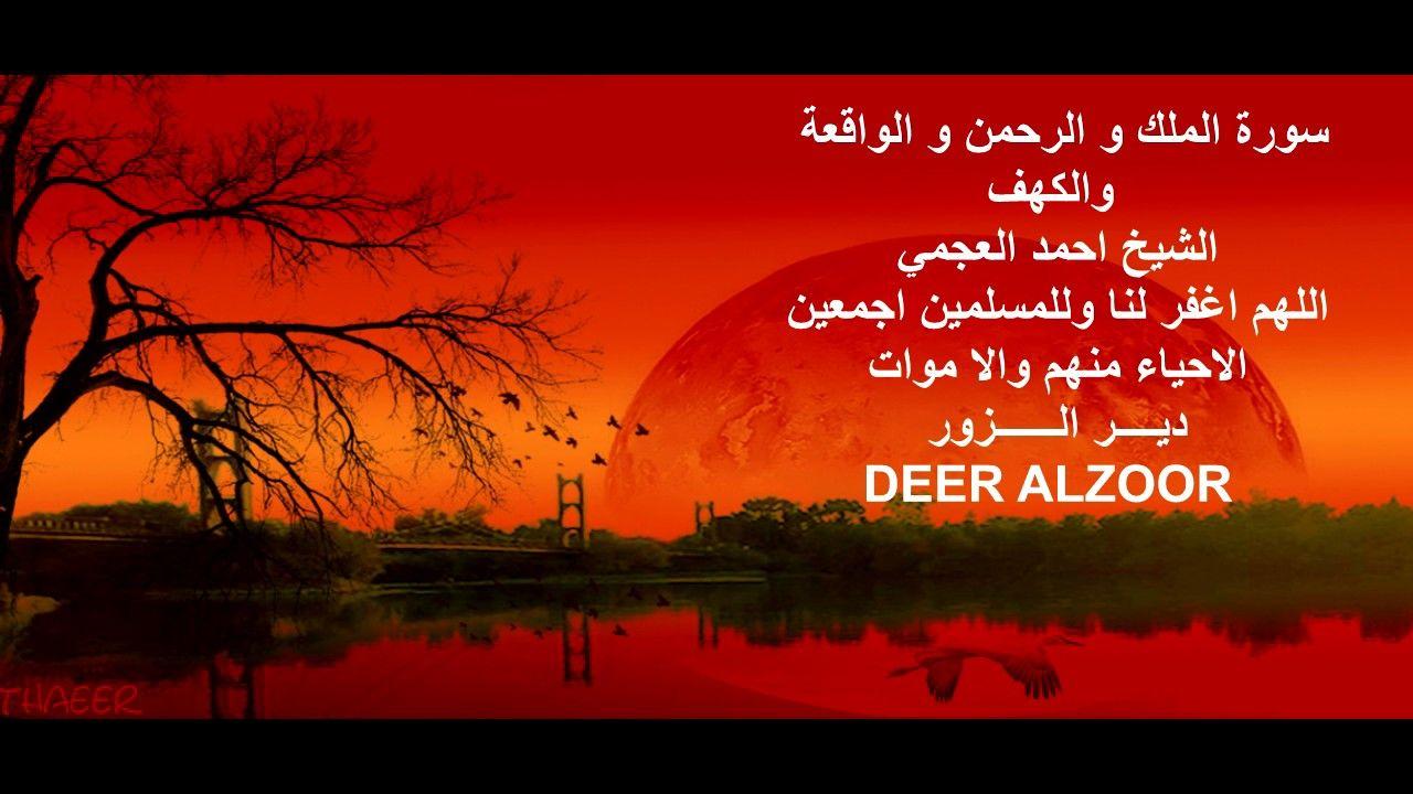 سورة الملك و الرحمن و الواقعة والكهف الشيخ احمد العجمي Ayate Desktop Screenshot Screenshots
