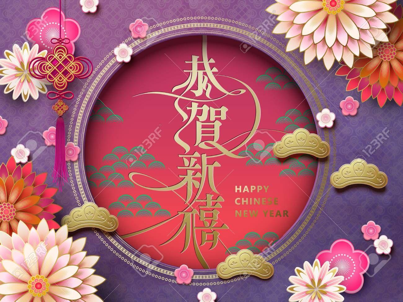Chinese new year design with chrysanthemum and plum