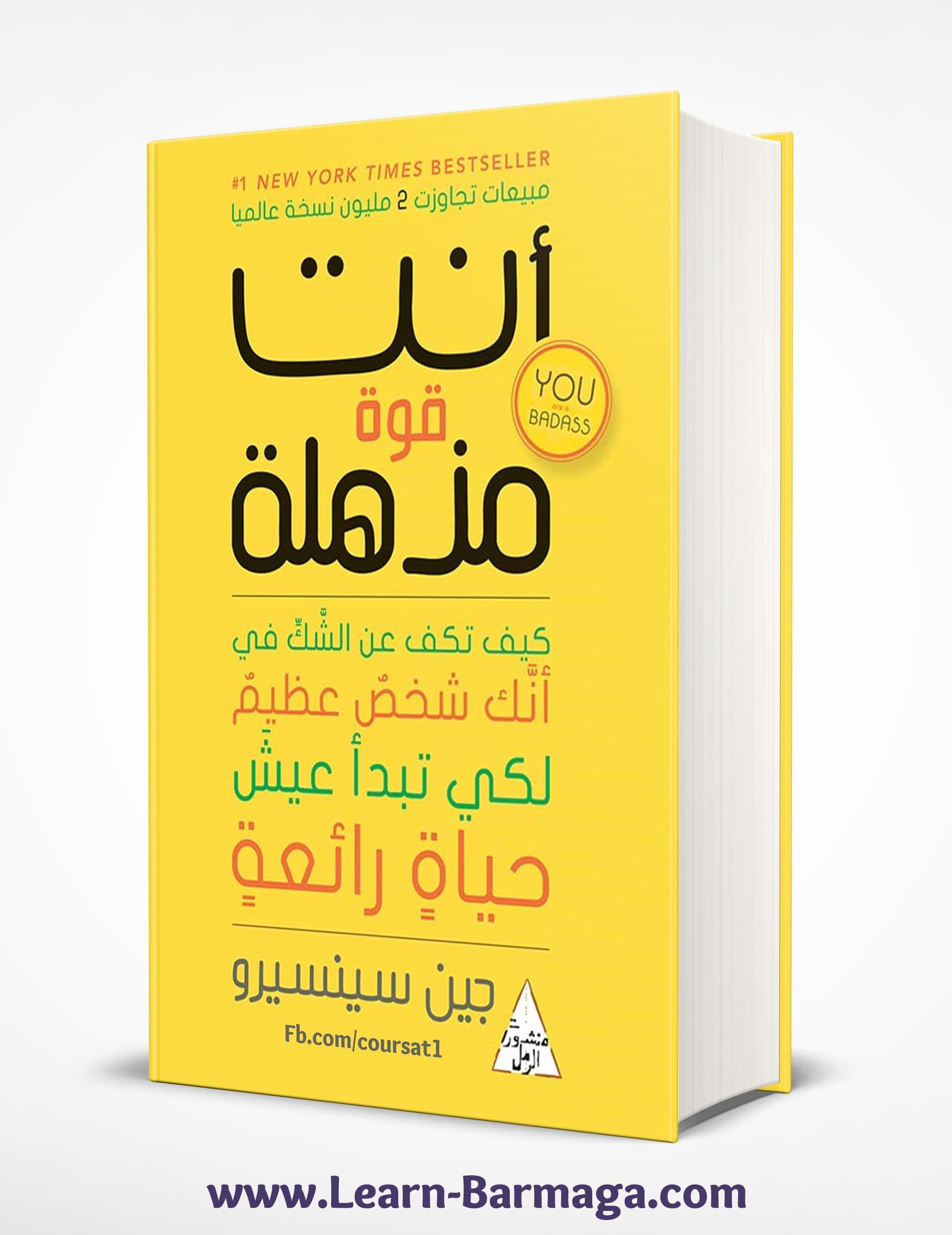 تحميل كتاب أنت قوة مذهلة Pdf جين سينسيرو Pdf Books Reading Arabic Books Book Cover