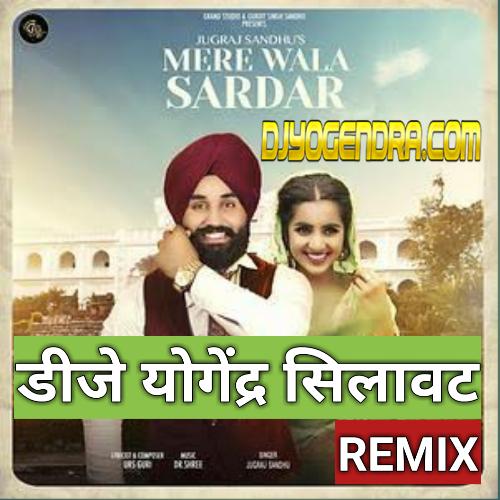 Mera Wala Sardar Remix Dj Yogendra Silawat Dj Mix Songs Dj Songs Dj Remix Songs