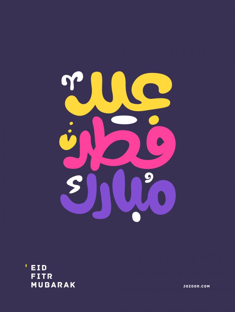 Eid Fitr Mubarak عيد الفطر المبارك Eid Mubarak Images Eid Mubarak Greetings Eid Greetings