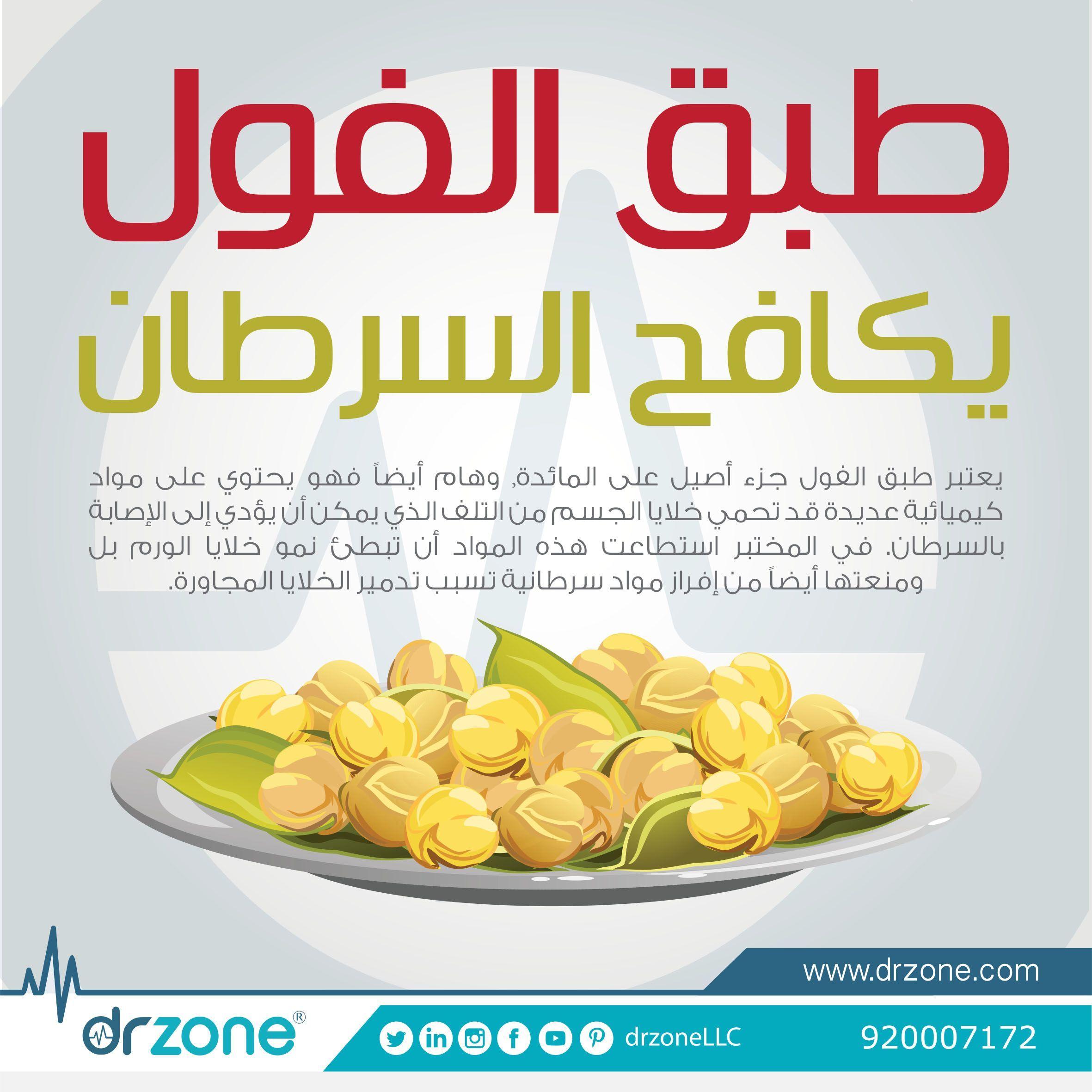 من فوائد الفول المهمة Food Healthy Health