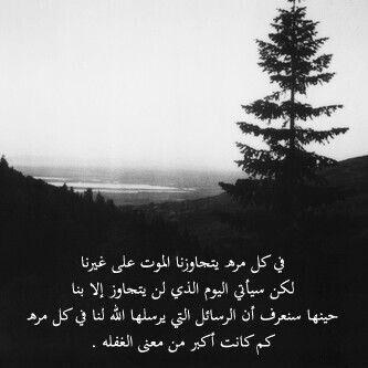 في كل مره يتجاوزنا الموت Arabic Quotes Arabic Arabic Calligraphy