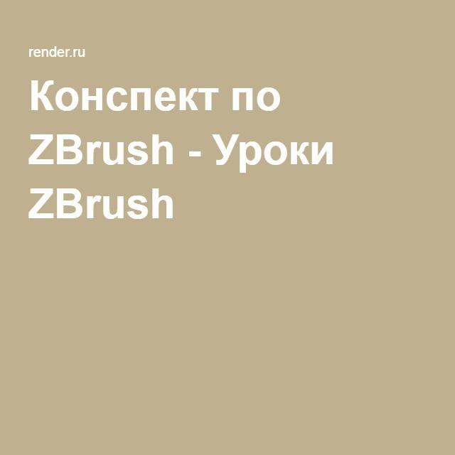 Конспект по ZBrush - Уроки ZBrush