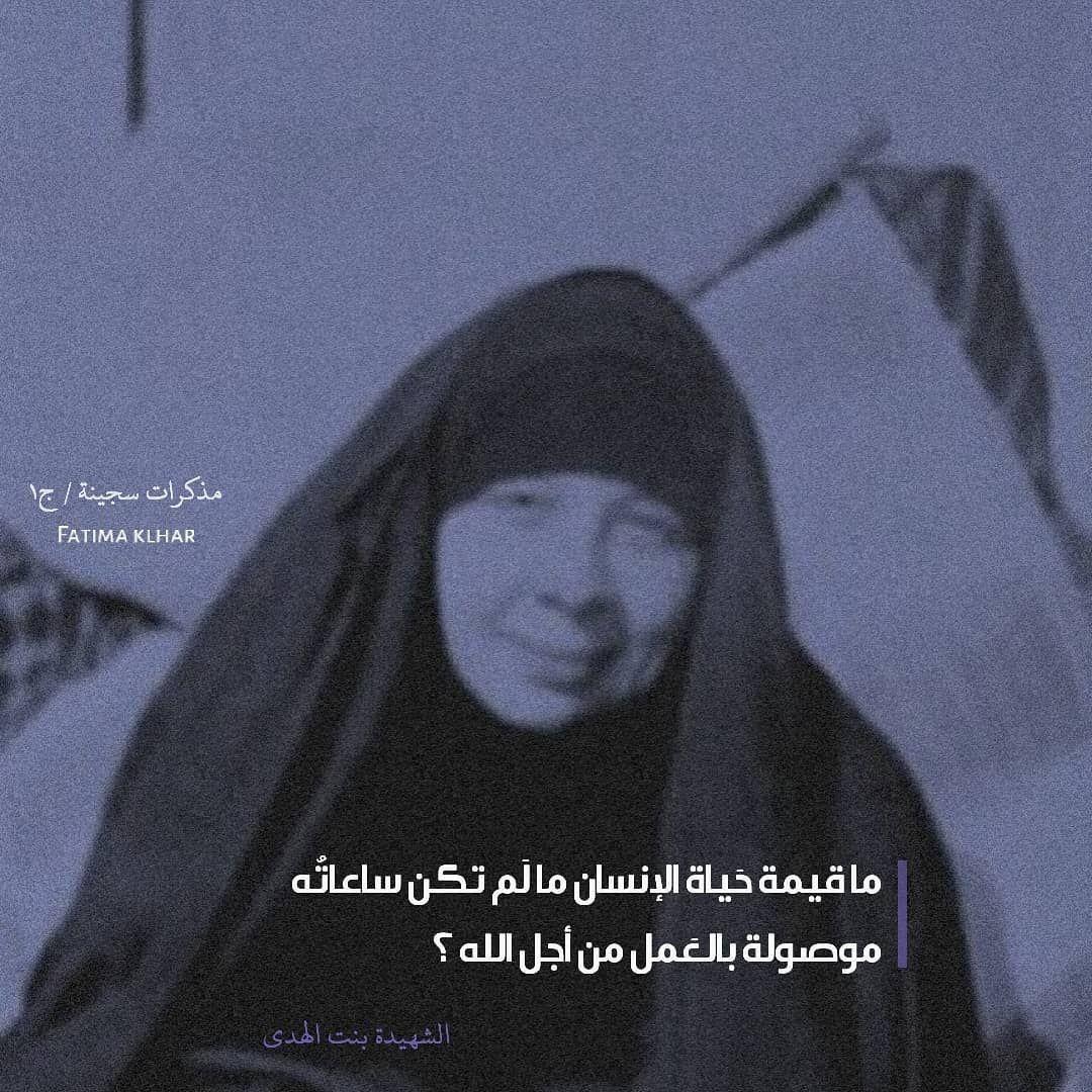 بنت الهدى Islamic Quotes Arabic Quotes Quotes