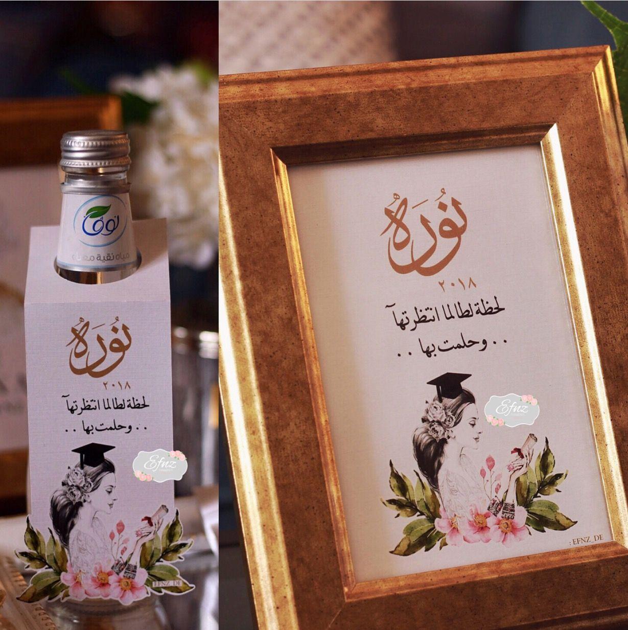 Pin By Wisdom 711 On Geschenke Graduation Party Pictures Diy Graduation Gifts Graduation Party Invitations