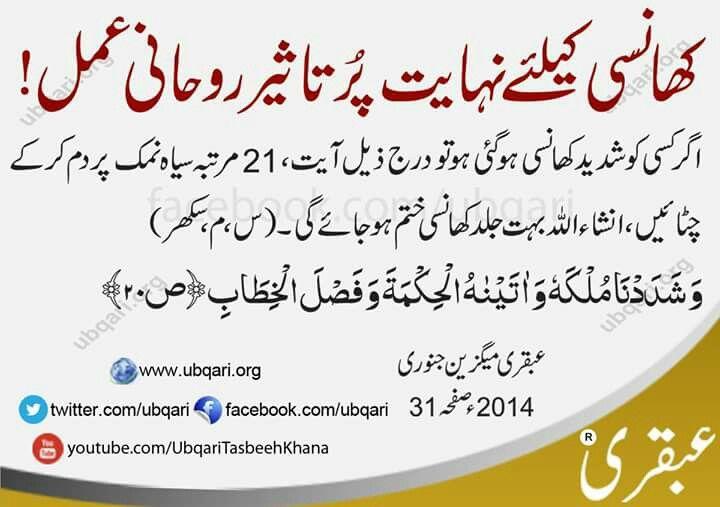 For severe cough | Islamic Knowledge | Quran pak, Islam