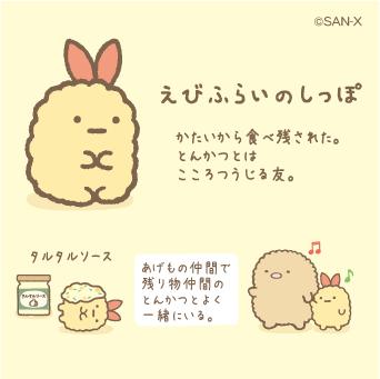 sumikko_335 11月2日 【えびふらいのしっぽ】かたいから食べ