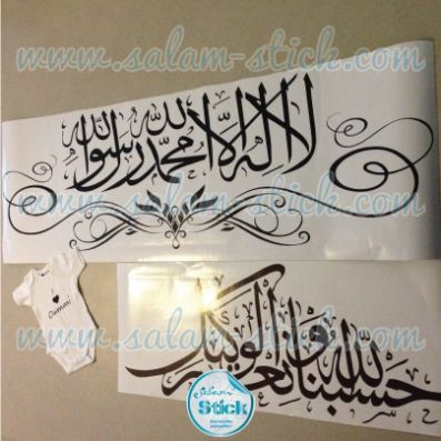 Sticker Hasboun Allah, shahada et body #Stickers #sticker #wallstickers #decals  #islamicwallstickers #islam