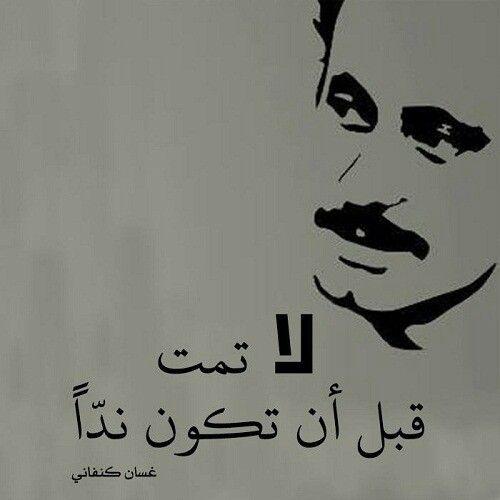 لا تمت غسان كنفاني Palestine Quotes Words Quotes Arabic Love Quotes
