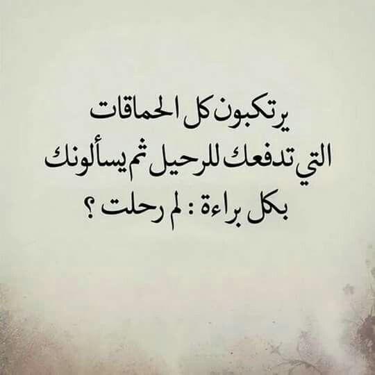 ولله إن سوء ظن في مابيننا أمات قلوبنا يكفينا لبحث عن أخطاء غيرنا لازم نصلح أنفسنا من داخل قبل أن نبحث عن تفاصيل صغ Arabische Kalligraphie Arabisch Kalligraphie