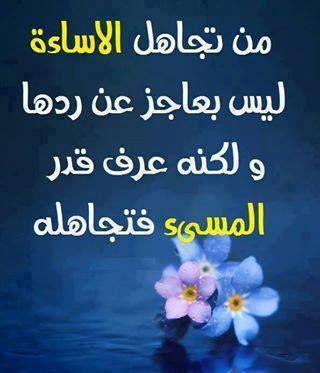 من تجاهل الاساءه صور للفيس بوك Islamic Quotes Words Life Quotes