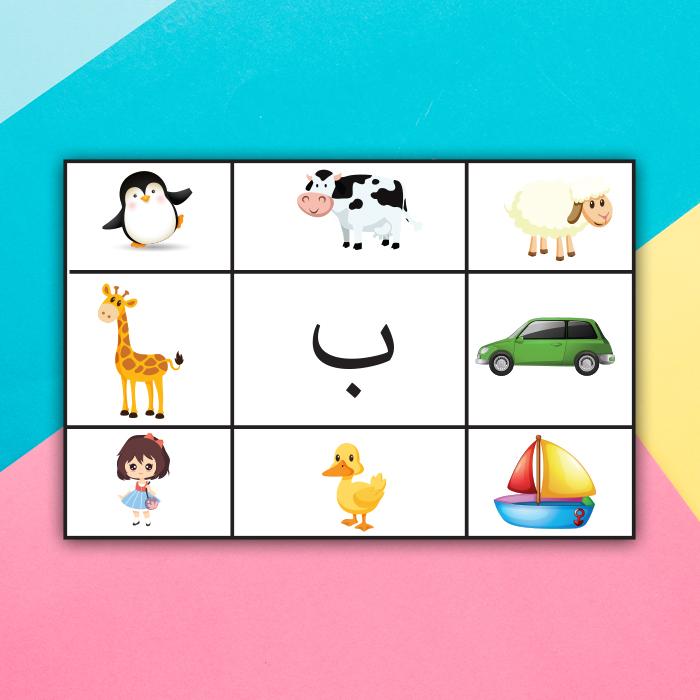 تعليم الحروف الهجائية اوراق عمل حرف الباء Pdf 123 Fun Kids Learning The Alphabet Alphabet Learning
