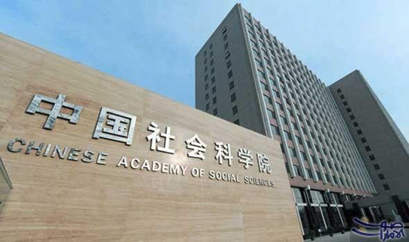 الأكاديمية الصينية للعلوم الإجتماعية توقع اتفاق ا مع وقعت الأكاديمية الصينية للعلوم الإجتماعية على مذكرة تفاهم مع