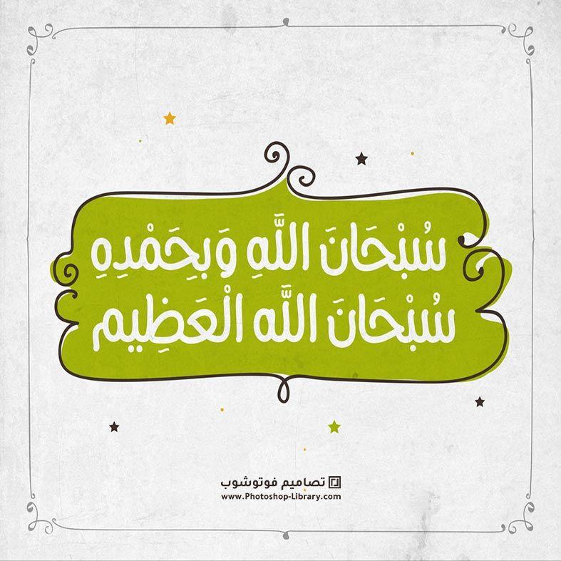صور سبحان الله وبحمده سبحان الله العظيم بوست بوستات للواتس انستقرام تويتر فيس بوك 2021 Islam Typography Calligraphy