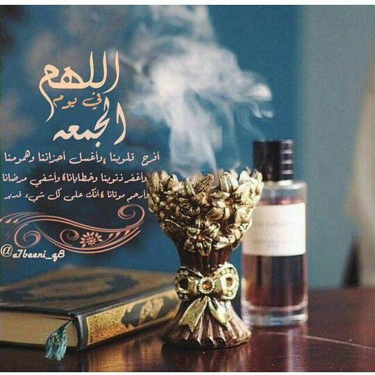 جمعة مباركة Friday Wishes Islam Eid Mubarak Greetings