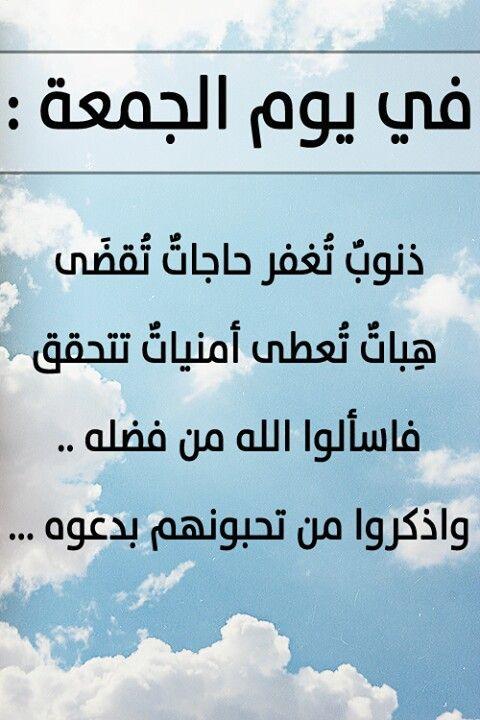 في يوم الجمعة Its Friday Quotes Cool Words Islamic Quotes