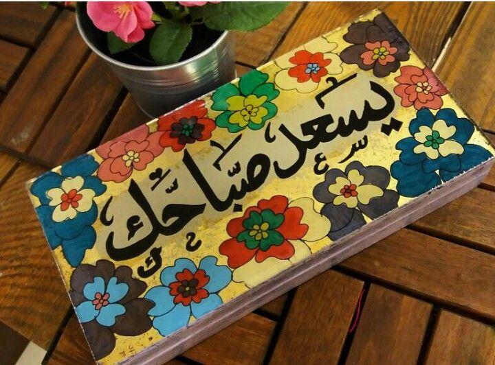 يسعدلي صباحك وقلبك وعمرك هيمامؤا Morning Greeting Good Morning Arabic Good Morning Girls