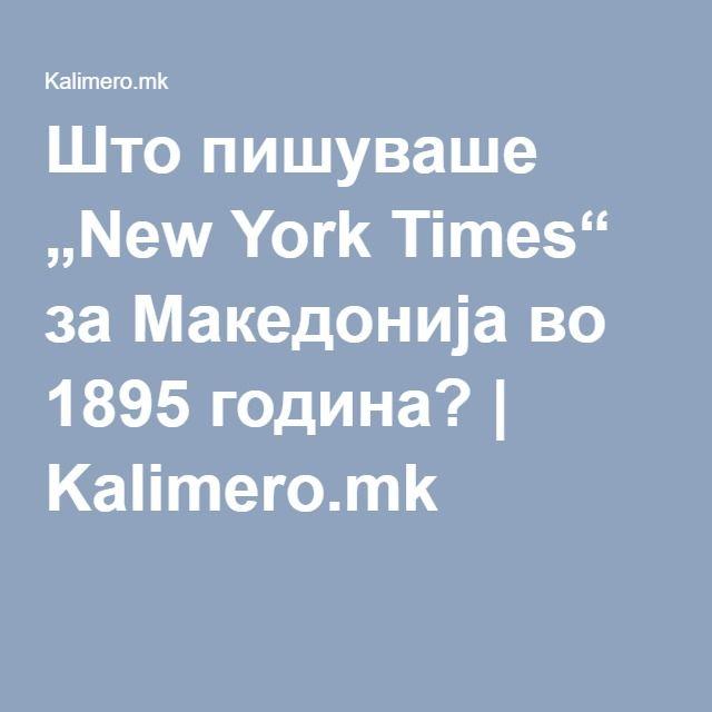"""Што пишуваше """"New York Times"""" за Македонија во 1895 година?   Kalimero.mk"""