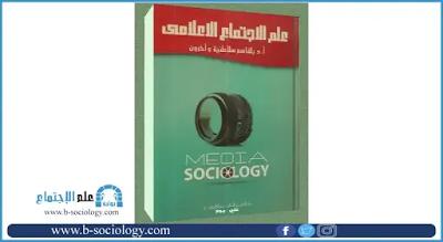تحميل كتاب عم الاجتماع الاعلامي Pdf Sociology