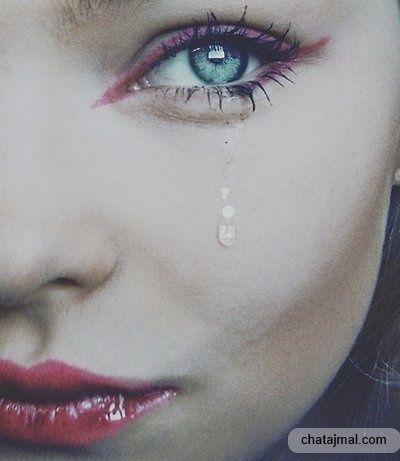 صور بنات حزينة صور بكاء تبكي للفيس بوك صور بنات حزينة 2014 Magical Makeup Crying Eyes Tears Of Sadness