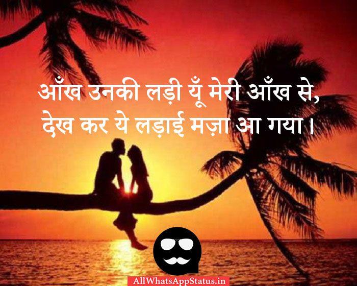 Love status image for gf in hindi