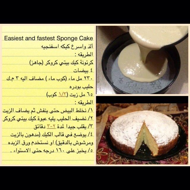 Instagram Photo Feed Food Arabic Food Desert Recipes