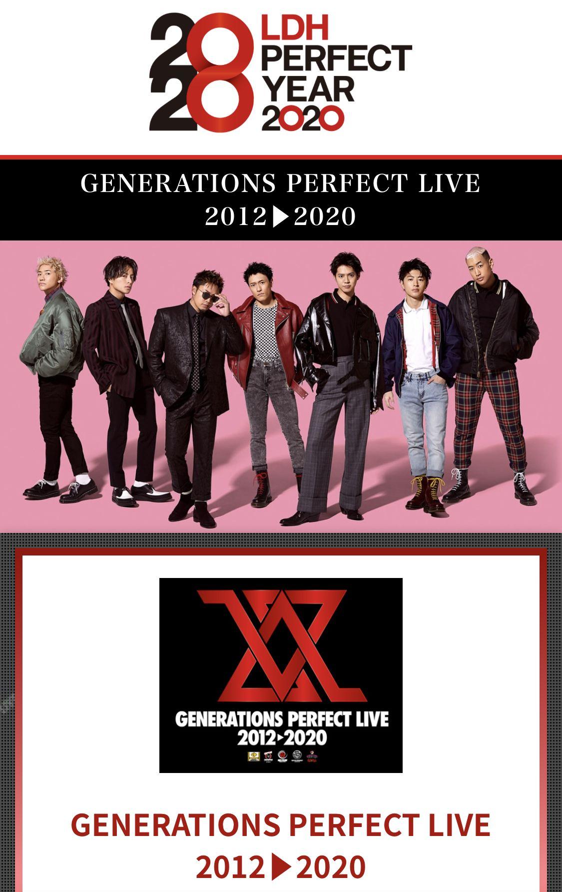 2020 ジェネレーションズ ライブ GENERATIONS from
